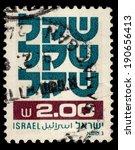israel  circa 1980  a stamp