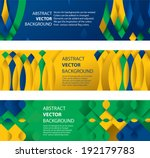 Resumen de Brasil, la bandera brasileña (vector Art) - vector stock