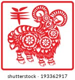 animal,art,believe,calligraphic,chinese,draw,drawing,goat,icon,legend,ram,religion,religious,represent,sheep