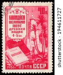 Small photo of Russia - CIRCA 1956: A Stamp printed in the USSR shows the Indian temple and books of Indian poet Kalidasa, circa 1956