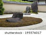 Small photo of Ryo-gen Institute rock garden before Houzyo