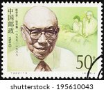 China   Circa 1992  A Stamp...