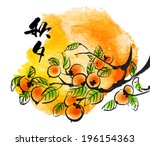 art,artistic,asian,autumn,branch,brush,brush stroke,calligraphy,celebrate,celebratory,character,chinese,chuseok,concept,cultural