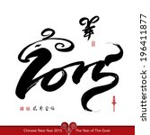 2015,art,artistic,asian,bless,brush,calligraphy,celebrate,character,chinese,concept,cultural,culture,design,element