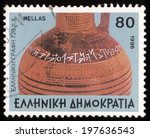 "Small photo of GREECE - CIRCA 1996: A stamp printed in Greece from the ""Hellenic Language"" issue shows oldest Hellenic inscription, wine pitcher, 720 B.C., circa 1996."