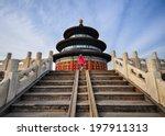 temple of heaven  tian tan  in... | Shutterstock . vector #197911313