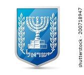 vector emblem of israel   Shutterstock .eps vector #200718947