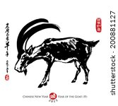 goat. chinese new year 2015.... | Shutterstock .eps vector #200881127