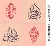 Arabic Islamic calligraphic set for Eid Mubarak celebrations.