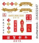 japanese new year's words set... | Shutterstock .eps vector #214222147