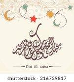 arabic islamic calligraphy of... | Shutterstock .eps vector #216729817