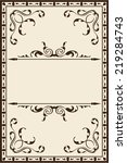 vintage cool page is on beige | Shutterstock . vector #219284743