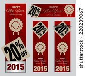 new year of the sheep banner ... | Shutterstock .eps vector #220239067