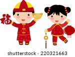 chinese boy and girl | Shutterstock .eps vector #220321663