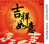 chinese new year greeting card... | Shutterstock .eps vector #224142193