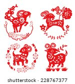 sheep paper cut | Shutterstock .eps vector #228767377