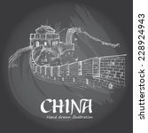 great wall of china hand drawn. ... | Shutterstock .eps vector #228924943