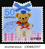 japan   circa 2013  stamp... | Shutterstock . vector #230882557