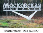frontier of moscow and smolensk ... | Shutterstock . vector #231460627