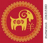 chinese traditional sheep  goat ... | Shutterstock .eps vector #236315383