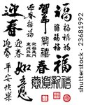 chinese new year calligraphy | Shutterstock . vector #23681992