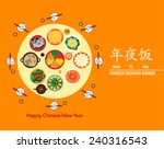 chinese new year reunion dinner ... | Shutterstock .eps vector #240316543