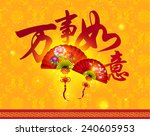 happy chinese new year... | Shutterstock .eps vector #240605953