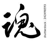Chinese Calligraphy Hun ...