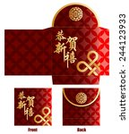 chinese new year money red... | Shutterstock . vector #244123933