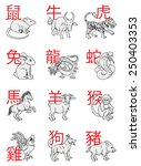 a series of chinese new year... | Shutterstock . vector #250403353