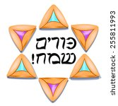 purim greeting card with hebrew ... | Shutterstock .eps vector #255811993
