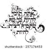 hebrew digital calligraphy with ... | Shutterstock .eps vector #257176453