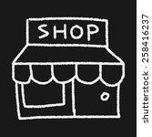 shop store doodle drawing | Shutterstock .eps vector #258416237