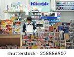 nagoya  japan   april 8  ... | Shutterstock . vector #258886907