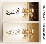 pretty arabic congratulation ... | Shutterstock .eps vector #259097783