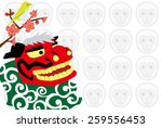 postcard of a monkey and... | Shutterstock .eps vector #259556453