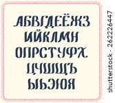 alphabet letters. vector.... | Shutterstock .eps vector #262226447