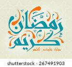 arabic islamic calligraphy of... | Shutterstock .eps vector #267491903