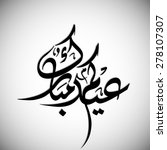 calligraphy of arabic text of... | Shutterstock .eps vector #278107307