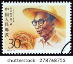 "Small photo of CHINA - CIRCA 1990: A stamp printed in China from the ""Scientists "" issue shows Agriculturalist Ding Ying, circa 1990."