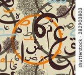 seamless pattern ornament... | Shutterstock .eps vector #282903803