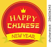 chinese new year. greeting card.... | Shutterstock .eps vector #286036343