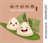 vector chinese rice dumplings... | Shutterstock .eps vector #286980287