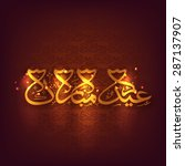 shiny arabic calligraphy text... | Shutterstock .eps vector #287137907
