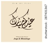 arabic islamic calligraphy of... | Shutterstock .eps vector #287431367