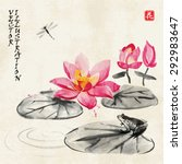 Card With Lotus Flower  Frog...