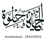 "arabic calligraphy ""life is... | Shutterstock .eps vector #294153923"