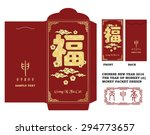 chinese new year money red... | Shutterstock .eps vector #294773657