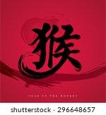 chinese new year 2016   monkey... | Shutterstock .eps vector #296648657