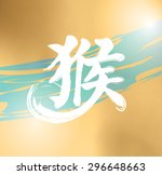 chinese new year 2016   monkey... | Shutterstock .eps vector #296648663